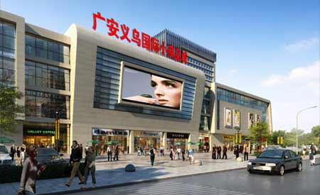 广安义乌国际小商品城