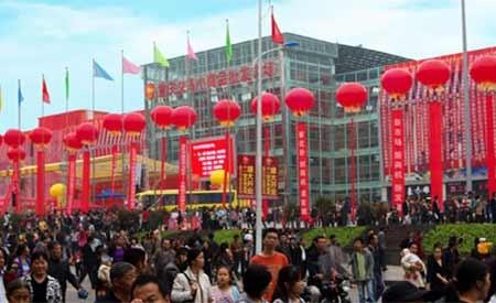 重庆(合川)义乌小商品批发市场